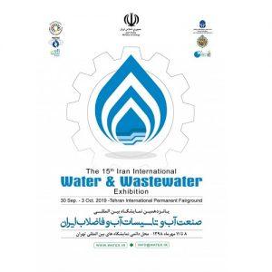پانزدهمین نمایشگاه بین المللی صنعت آب و تاسیسات آب و فاضلاب ایران